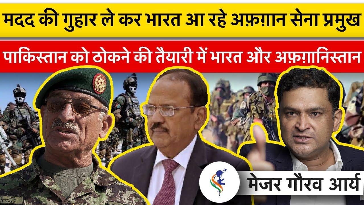 Major Gaurav Arya Exposes Pakistan On Conspiracy Theories Over Afghanistan & India
