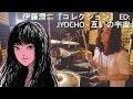 伊藤潤二『コレクション』ED: Jyocho - 互いの宇宙【叩いてみた】