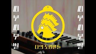 [Live Clip] 나의 노랑말들(My Yellow …