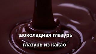 Шоколадная глазурь. Глазурь из какао(Шоколадная глазурь. Глазурь из какао Шоколадная глазурь нужна для покрытия тортов и пирожных. Для ее приго..., 2016-01-09T12:17:26.000Z)