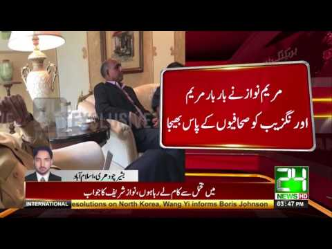 Senior Reporters Asks Tough Questions To Nawaz Sharif - 24 News HD