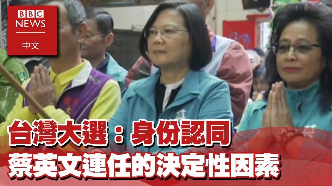 臺灣大選:身份認同仍是蔡英文連任選戰的決定性因素- BBC News 中文 X EBC東森新聞 - YouTube