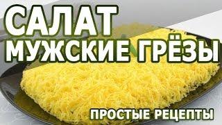 Рецепты салатов. Салат Мужские грезы простой рецепт