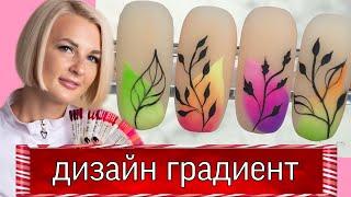 Градиент дизайн ногтей яркий маникюр гель лак Виктория Бандурист