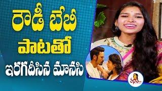 Rowdy Baby Song Performance By Singer Manasi | Vanitha TV Exclusive Interviews | Vanitha TV