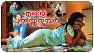 Repeat youtube video Malayalam Full Movie   Ente Puthiya Number   Malayalam Romantic Movie   Romantic Comedy