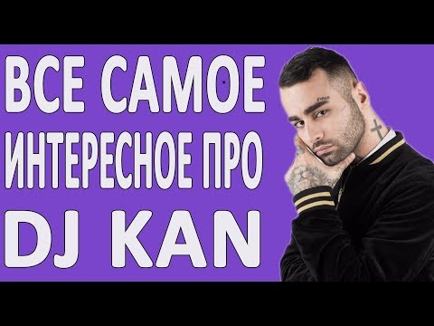 АРМЯНИН DJ KAN — До Того Как Стал Известен! Биография армянского певца!
