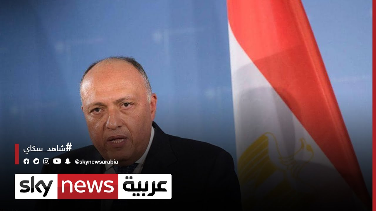 وزير الخارجية المصري: مصر لم تدخر جهدًا لتحقيق الاستقرار فى ليبيا  - نشر قبل 2 ساعة