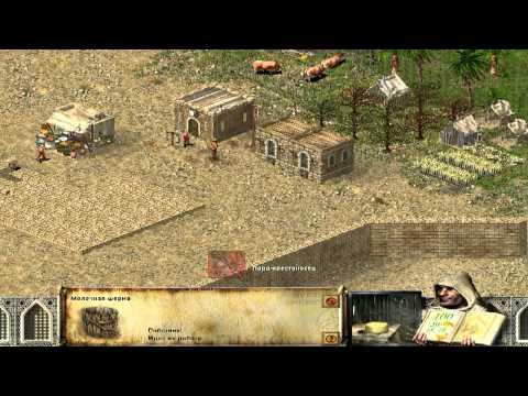 Обзор игры Stronghold Crusader / Крестоносцы.