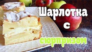 Самая вкусная ШАРЛОТКА с яблоками и творожной начинкой