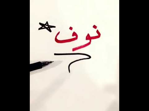 معنى اسم نوف وقصيدة فيه اسم حروفه كقطرات العسل Youtube