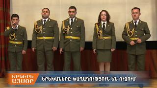 Հայոց բանակի 25 ամյակին նվիրված հանդիսություն՝ Խնկո Ապոր անվան գրադարանում