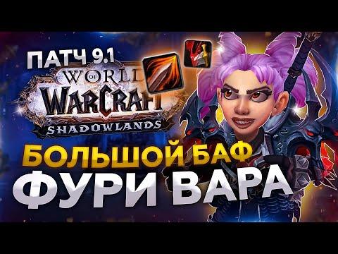 БОЛЬШОЙ БАФ ФУРИ ВАРА в PvP! Патч 9.1! Shadowlands!