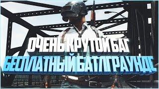 баг с игрой Playerunknown's Battlegrounds - Как бесплатно получить игры в Steam Cломали СТИМ