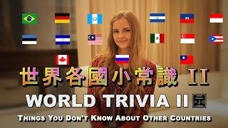 世界各國小常識 II: World Trivia 2 thumbnail