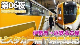 【2018伊勢】第06夜・近鉄ビスタカー階下席グダグダ乗車記 / 伊勢市→近鉄名古屋