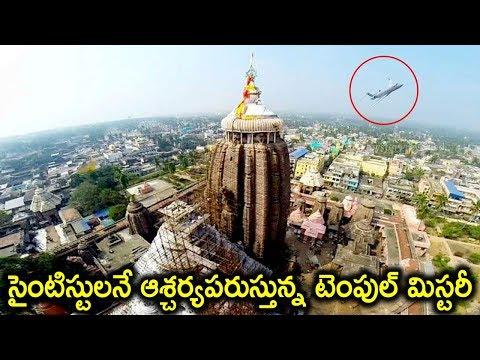 ఈ టెంపుల్ పై నుండి విమానాలు వెళితే ఇక అంతే! Why Planes Not Fly above Jagannath Temple