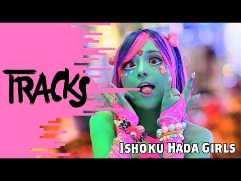 Ishoku Hada Girls - TRACKS - ARTE
