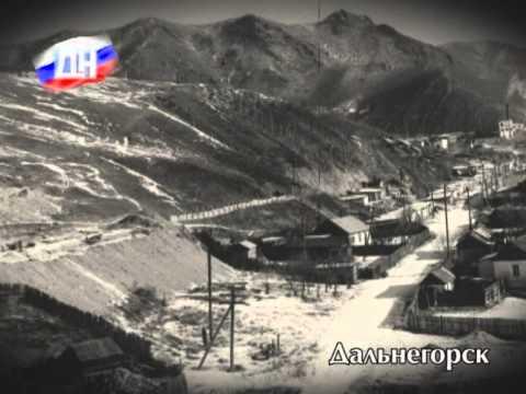 31 07 13 История города Дальнегорска