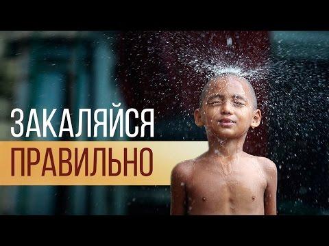 Обливания холодной водой. ГЛАВНАЯ ошибка :)