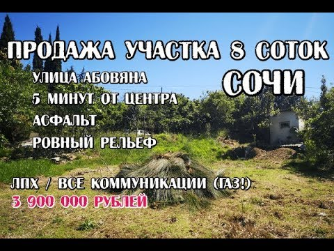 🔴🔴Участок на Абовяна / 8 соток / 3 900 000 рублей. Купи землю в Сочи!