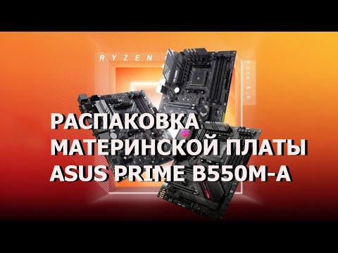 Материнская плата Asus Prime B550M-A (sAM4, AMD B550, PCI-Ex16)