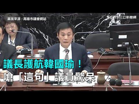 議長護航韓國瑜!嗆「這句」議員驚呆|三立新聞網SETN.com