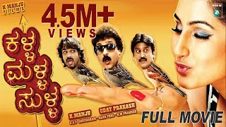 Kalla Malla Sulla Full Movie | Latest Kannada Comedy Movie | Ravichandran | Ramesh | Ragini Dwivedi