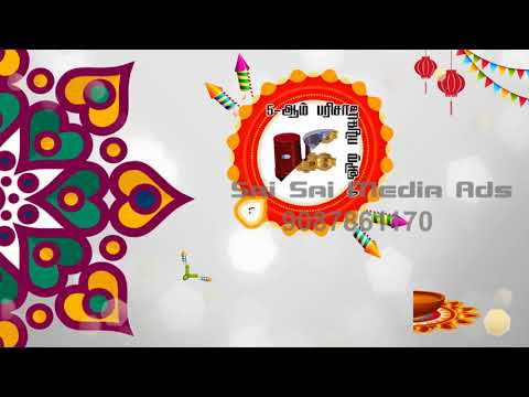 KAMATCHI METALS DIWALI AD SRI SAI MEDIA ADS TIRUPATTUR cell: 9087861170