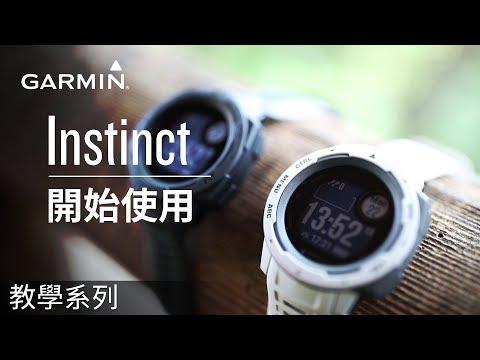 【教學】Instinct: 開始使用