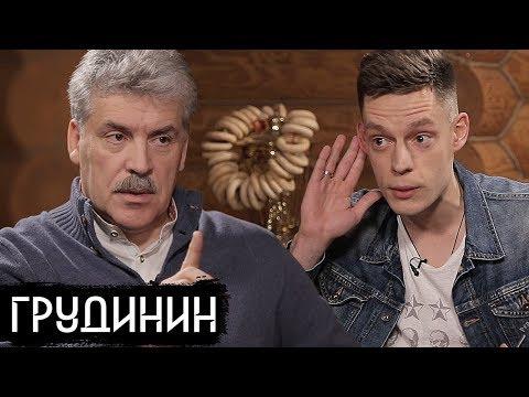 Грудинин: Сталин наш