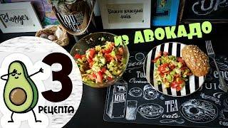 3 рецепта из АВОКАДО/ ПРАВИЛЬНОЕ ПИТАНИЕ