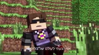 עולם חדש (מיינקראפט שיר) מתורגם