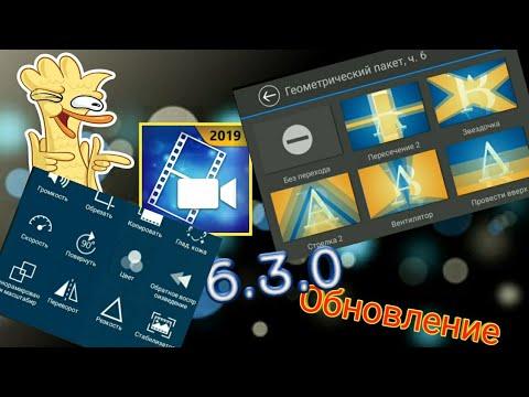 НОВОЕ ОБНОВЛЕНИЕ POWER DIRECTOR! НОВЫЕ ЭФФЕКТЫ ПОМЕХИ И НОВЫЕ ПЕРЕХОДЫ!   POWER DIRECTOR 6.3.0