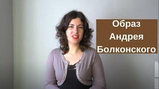 Образ Андрея Болконского в романе Л.Н. Толстого