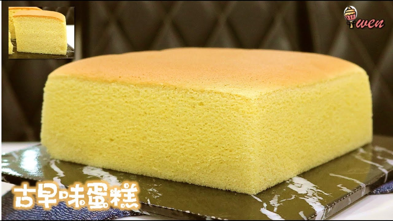 台湾古早味蛋糕食谱|轻盈柔软|How To Make Taiwanese Castella Cake Recipe| Light and Fluffy
