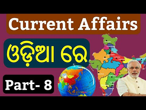 Current Affairs In Odia !! Part 8 !! For Postal & Railway & Banking & SSC!