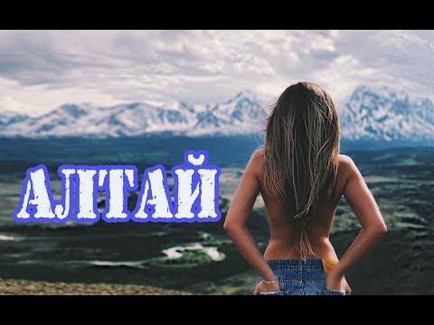 Влог Алтай. Едем в горы. Самые красивые места Алтая.