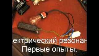 Электрический резонанс. Первые опыты.