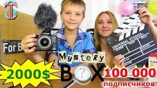 Самый дорогой Мистери Бокс за 2000 $ - подарок Супер Тиме на 100 000 подписчиков Mystery Box