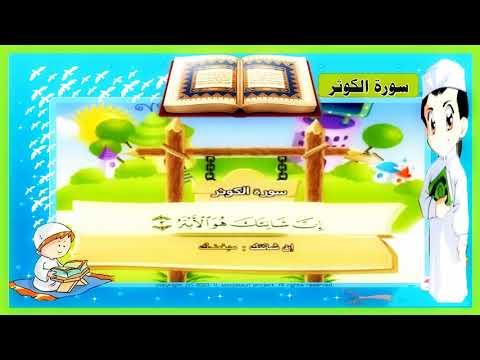 تعليم الأطفال قصار السور| القرآن المعلم للأطفال  | قرآن تيوب | Apprendre le Coran pour les enfants
