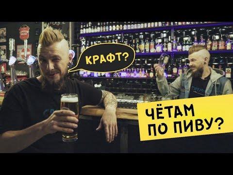 ЧЁТАМ по пиву? Что такое крафтовое пиво? Мифы о пиве. Бар All Saints.