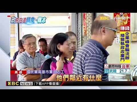 電話塞爆黨部 民眾狂問韓國瑜美食、擺攤