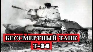 Задокументировано №154 - Бессмертный танк Т-34