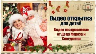 Видео открытка для детей. Видео поздравление от Деда Мороза и Снегурочки