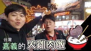 韓國人第一次吃台灣嘉義火雞肉飯的反應 타이완 칠면조 덮밥을 처음 먹어보는 한국인의 반응_韓國歐巴