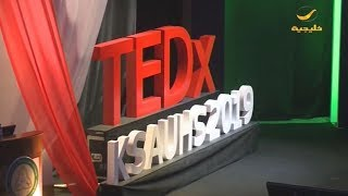 حلقة خاصة عن فعاليات TEDx KSA UHS