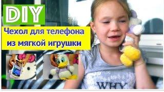 DIY Чехол для телефона из мягкой игрушки Плюшевый чехол своими руками