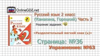 Страница 36 Упражнение 63 «Разделительный...» - Русский язык 2 класс (Канакина, Горецкий) Часть 2
