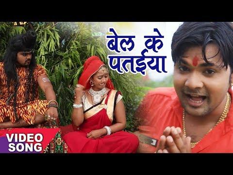Samar Singh Devghar Geet || Bel Ke Pataiya Par Lobhail a Bhaola || Jai Shiv || Team Film